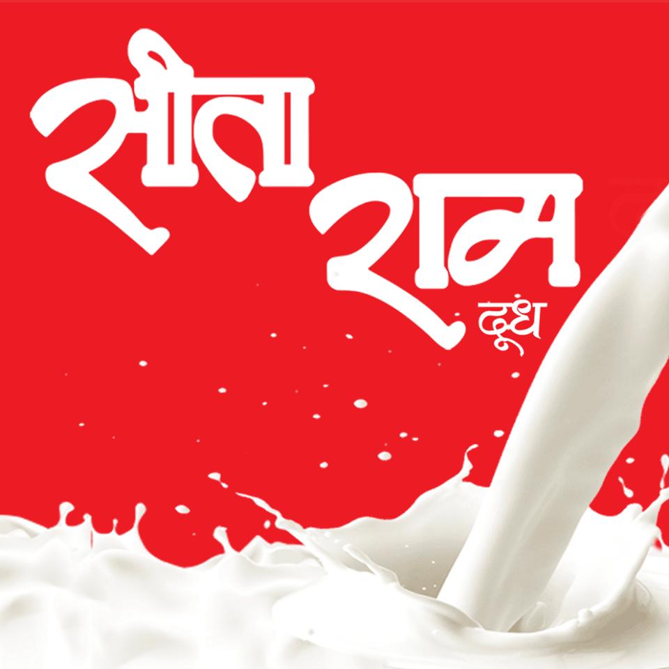 Sitaram Gokul Milks Image